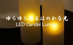 LEDキャンドル(Lumino)
