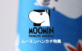�ࡼ�ߥ�ϥ󥫥� / MOOMIN TRIBUTE WORKS