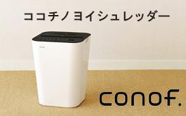 conof.2