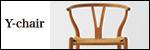 北欧デザインの不朽の名作、Hans J. Wegner / Yチェア