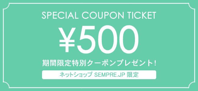 500円OFFクーポンプレゼント!